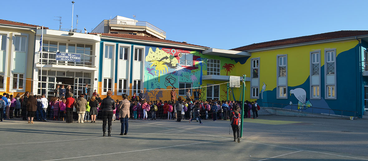 2014 / Volos, 14th primary school